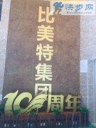 环保艺术涂料艺术漆招商加盟