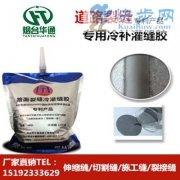 广东湛江聚氨酯和硅酮灌缝胶裂缝处理如何选择