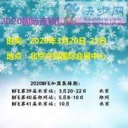 2020北京餐饮连锁加盟展