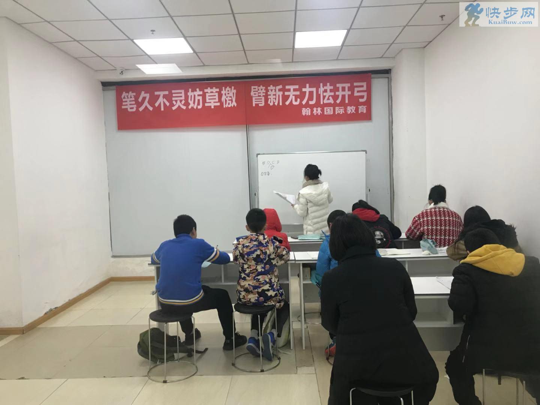 成都翰林国际教育 提供3-6年级英语一对一辅导培训