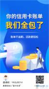 北京益卡生活信用卡代还软件开发信誉保证