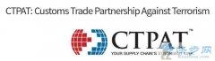 C-TPAT认证咨询 C-TPAT认证现场安保注意点 C-T