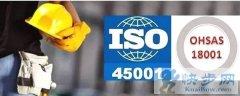 ISO45001认证咨询,ISO45001认证与旧版审核条款