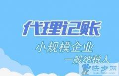淄博隆杰全程为您代理工商注册记账报税