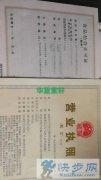 转让北京科技公司 带食品流通经营许可证