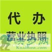 在信阳羊山新区恒大万达广场博林国际个体户公司执照怎么办理