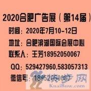2020年合肥广告展 第十四届