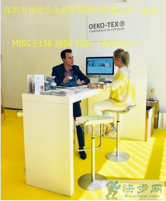 Oeko Tex Standard 100认证检测咨询辅导哦