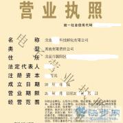 转让北京市孵化器公司