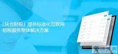 重庆代账 重庆财税服务 代理记账 内资小规模记账等