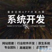 杭州欢朋软件 专业带还软件系统开发