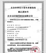北京海淀区技术公司带车牌转让,小规模注册资金10万