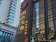 深圳国色天香俱乐部/深圳娱乐会所哪里好玩