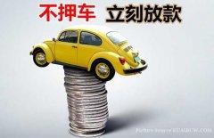 龙岗押车贷款 龙岗押证不压车贷款