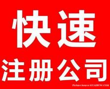 广州番禺大龙公司注册 注销 代理记账 地址挂靠