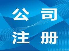广州番禺大龙 验资报告 整理乱账 无地址注册公司