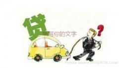 福田汽车抵押贷款 押车贷款 押证贷款