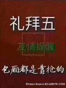 深圳观澜首信喜派ktv夜场招聘女 日结工资不拖欠