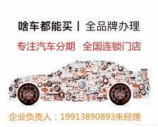 濮阳征信不好但是不是黑户能分期买车