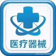上海设立口罩二类医疗器械备案步骤