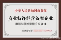 上海设立商业连锁加盟许可证材料解析