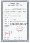 上海公司申请icp资质所需步骤