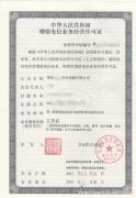 上海快速办增值电信icp经营许可证必备材料