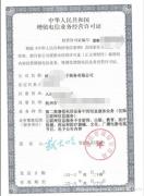 上海新设icp增值电信经营许可证材料解析